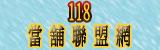 118優質當舖聯盟